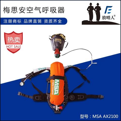 梅思安MSA AX2100空气呼吸器