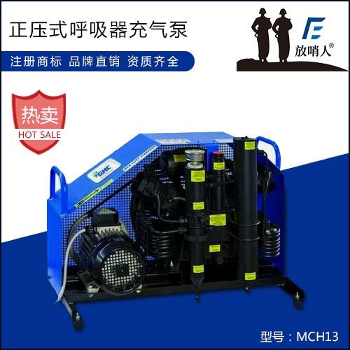 MCH13正压式呼吸器充气泵
