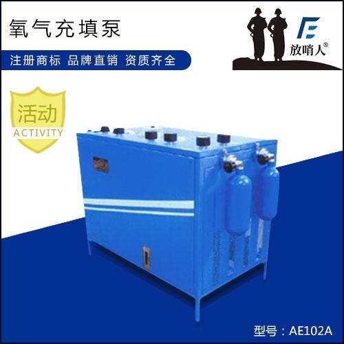 亳州AE102A氧气充填泵