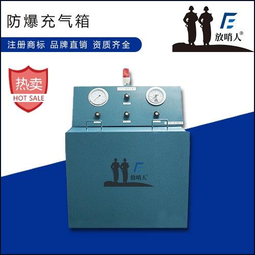 安庆防爆充气箱