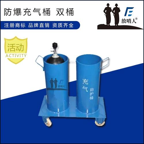 防爆充气桶