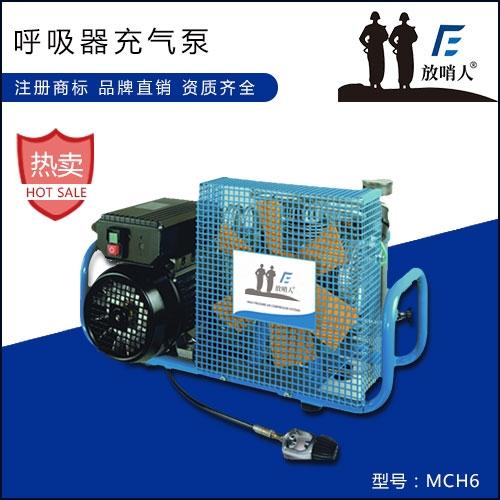 安庆MCH6空气压缩机呼吸器充气泵