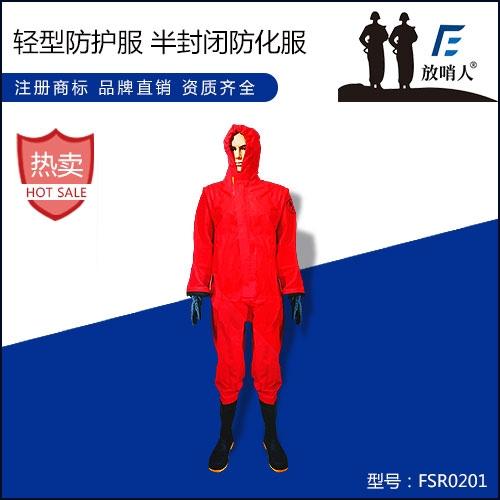 安庆FSR0201轻型防护服 半封闭防化服