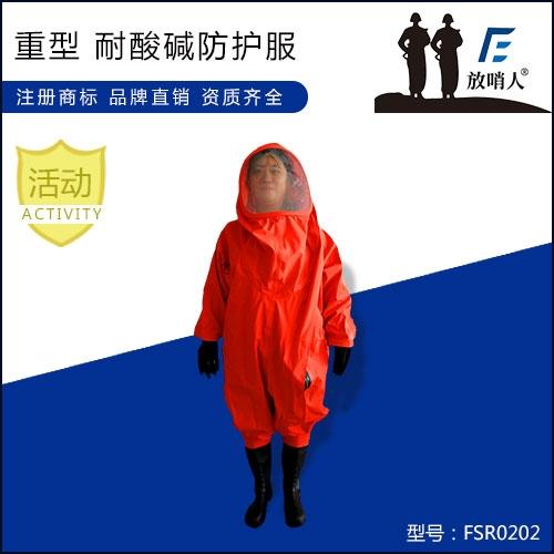 FSR0202重型防化服 耐酸碱防护服