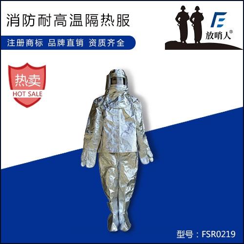 安庆FSR0219隔热服 耐高温防护服