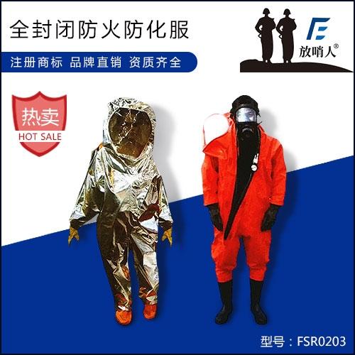 亳州FSR0203防火防化服