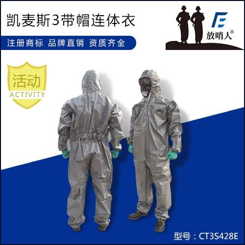 蚌埠CT3S428E凯麦斯3防化服