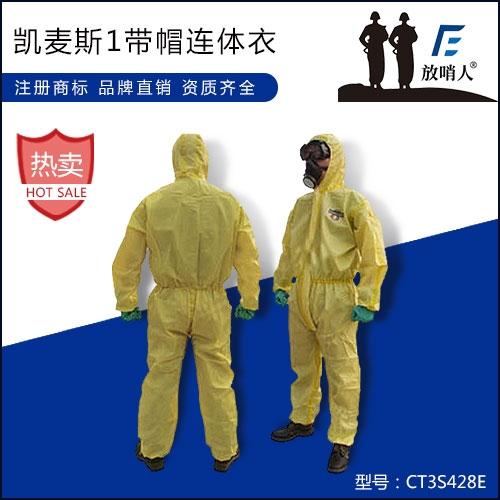 安庆CT1S428E凯麦斯1防化服