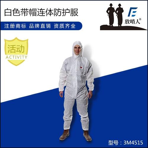 3M4515白色带帽连体防护服