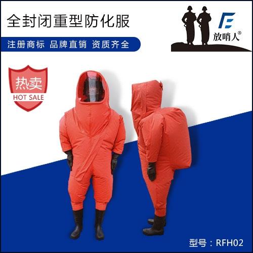 氨气防化服