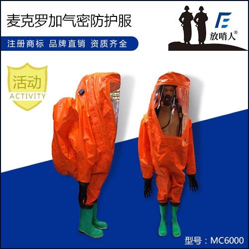 MC6000气密防护服