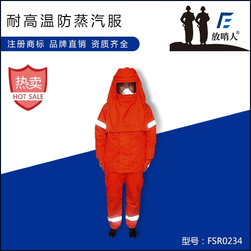 安庆耐高温防蒸汽服