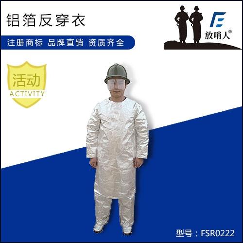 亳州FSR0222铝箔反穿衣