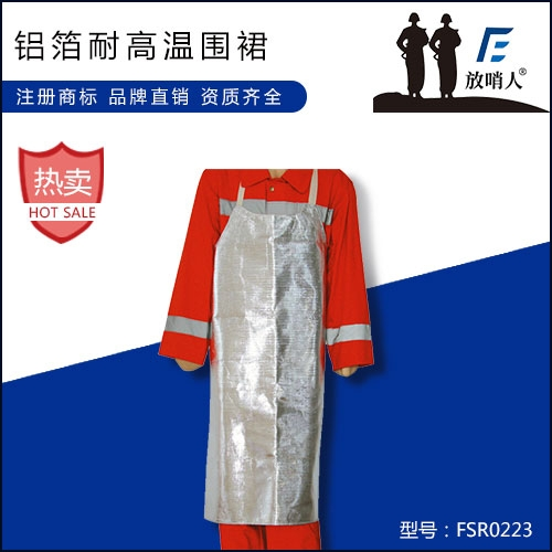 FSR0223铝箔耐高温围裙