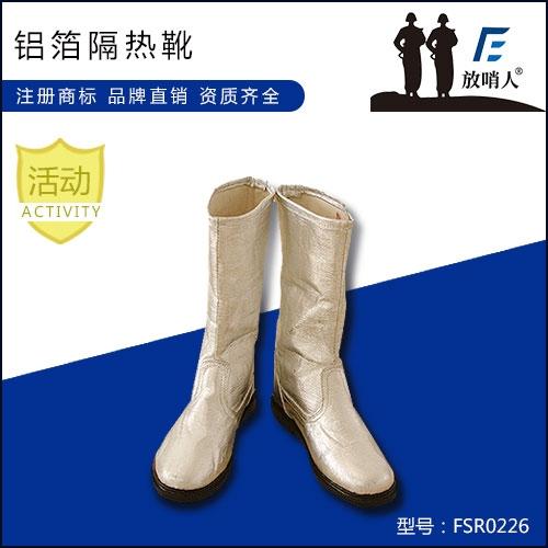 亳州FSR0226隔热靴