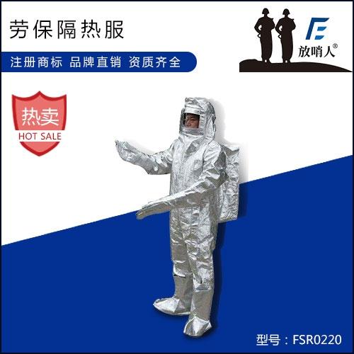 安庆劳保隔热服