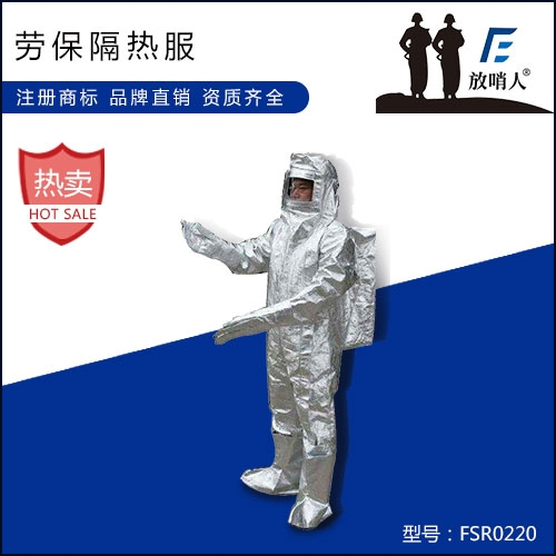 FSR0220隔热服(带背囊)