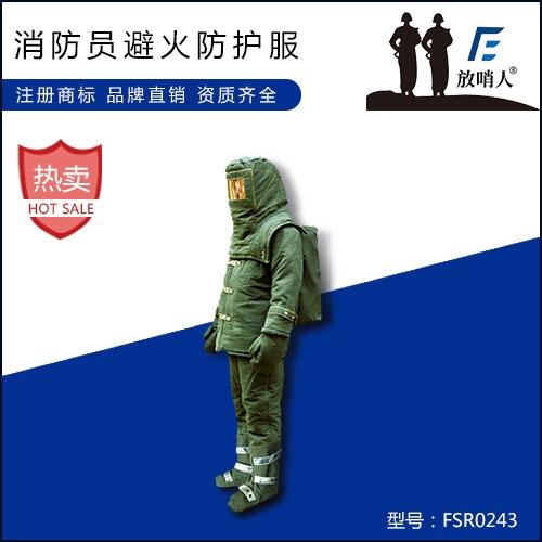 FSR0243消防员避火防护服
