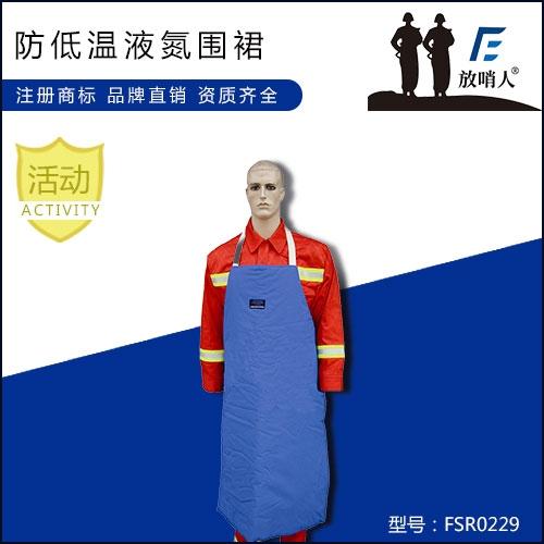 安庆防低温液氮围裙