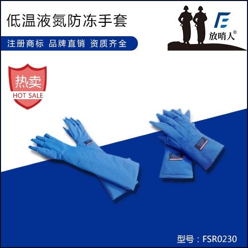 安庆FSR0230液氮低温手套 LNG手套