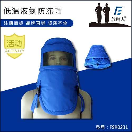 安庆FSR0231低温头罩 液氮帽子