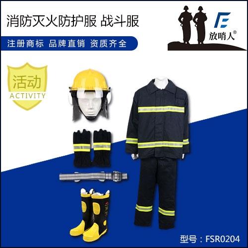安庆02款消防灭火防护服 战斗服