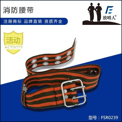 安庆消防腰带