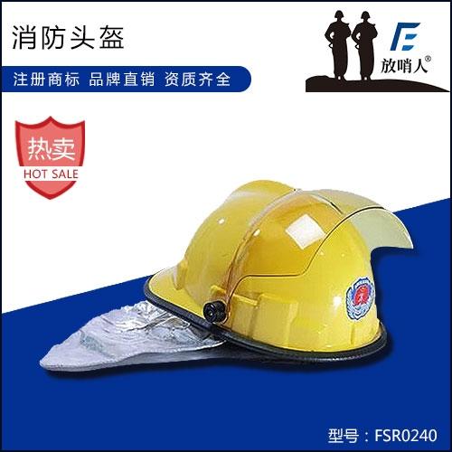 亳州消防头盔