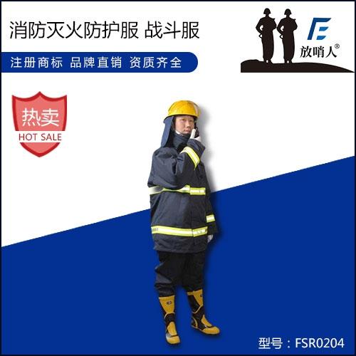 上海战斗服
