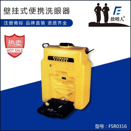 亳州FSR0316壁挂式便携洗眼器