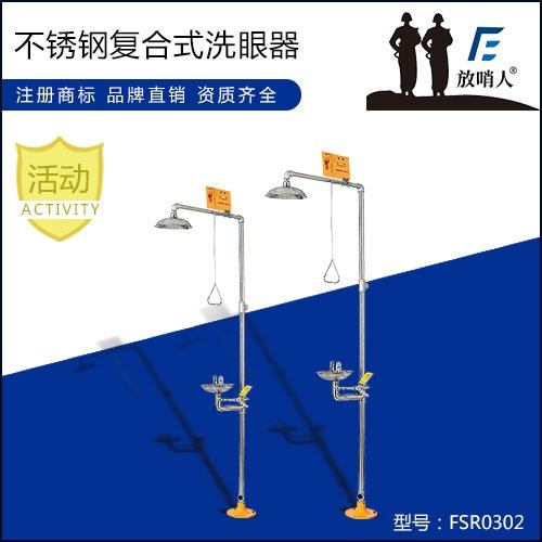 安庆FSR0302不锈钢复合式洗眼器