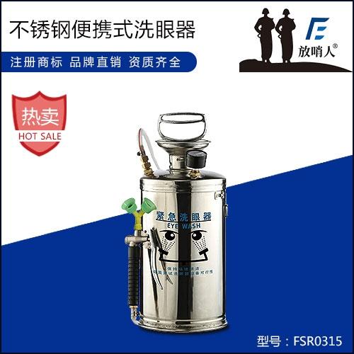 安庆FSR0315不锈钢便携式洗眼器