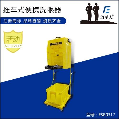 安庆FSR0317推车式便携洗眼器