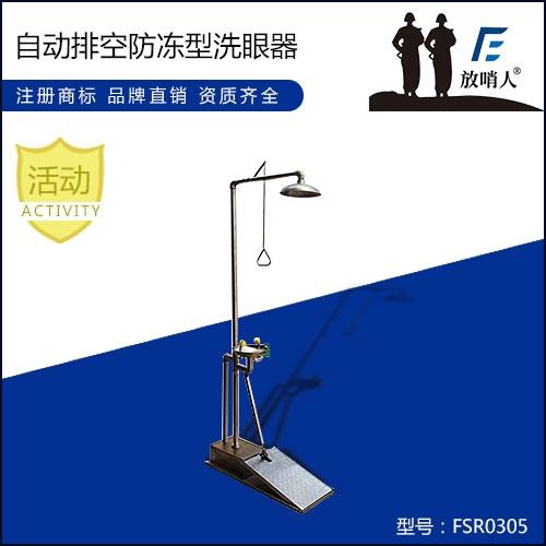安庆FSR0305自动排空防冻型冲淋洗眼器