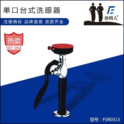 FSR0313单口台式洗眼器
