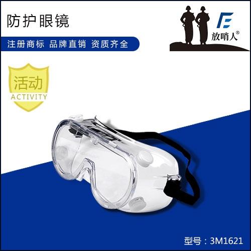 亳州3M1621护目镜