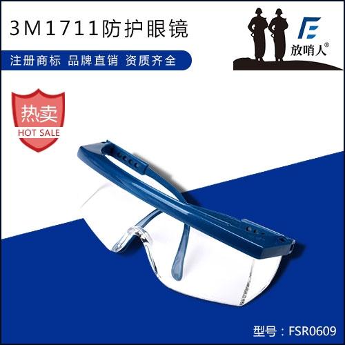 安庆3M1711防护眼镜