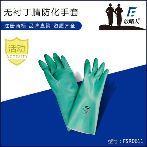 安庆LA132G无衬丁腈防化手套