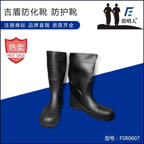 吉盾防化靴 防护靴
