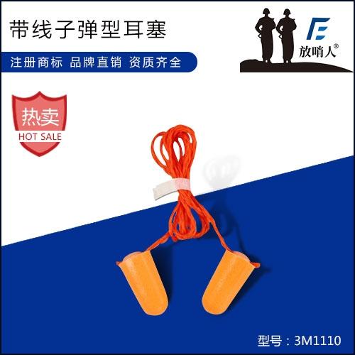 北京3M 1110带线子弹型耳塞
