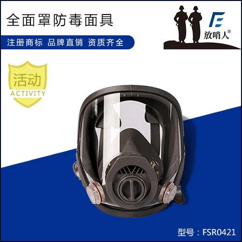 安庆FSR0421防毒面罩 防毒全面具 两用