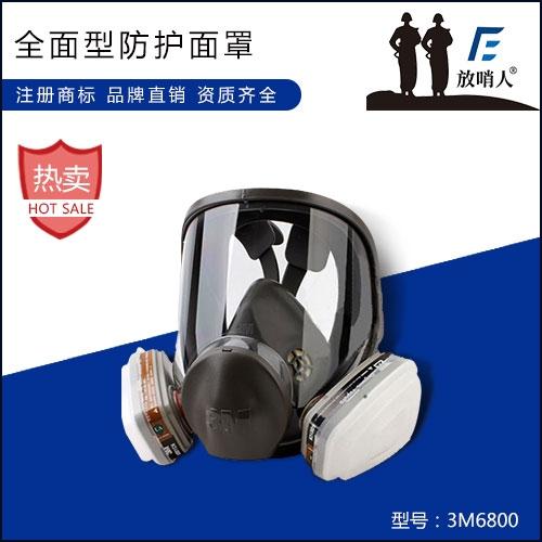 3M6800全面型防护面罩