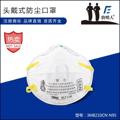 3M8210CN N95头戴式防尘口罩