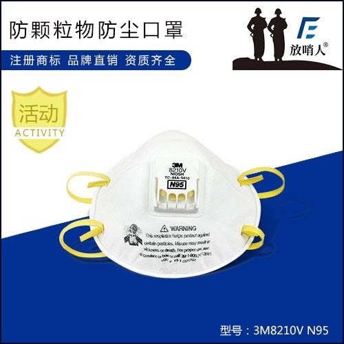 3M8210V N95带呼吸阀防颗粒物防尘口罩