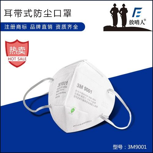 3M9001耳带式防尘口罩