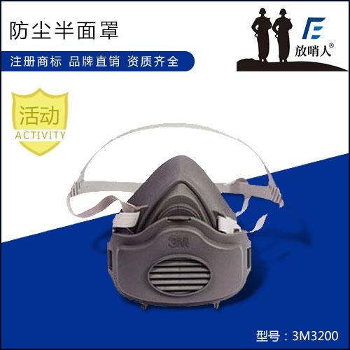 3M3200防尘半面罩