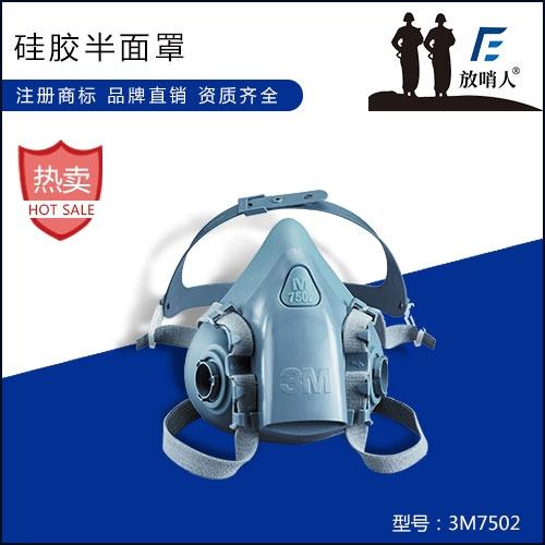 3M7502硅胶半面罩