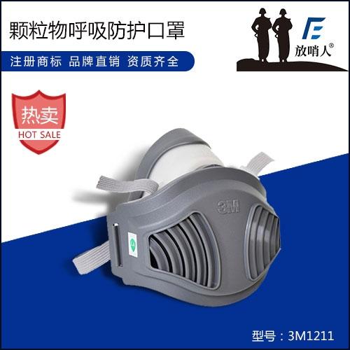 3M1211颗粒物呼吸防护口罩