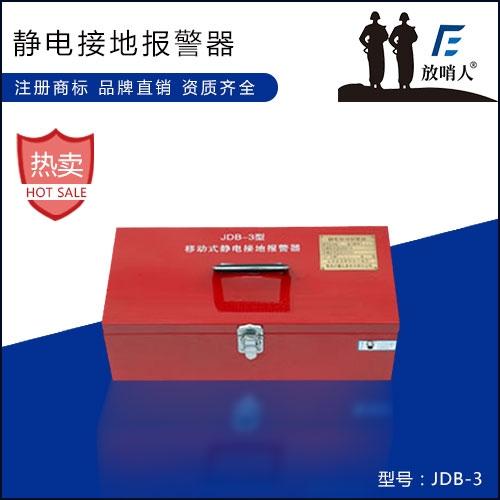 安庆JDB-3静电接地报警器