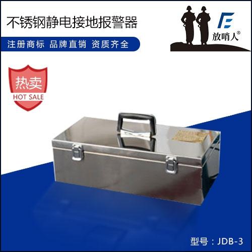 亳州JDB-3静电接地报警器(不锈钢)